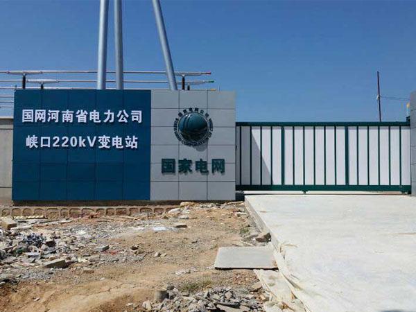 河南峡口220kV变电站工程