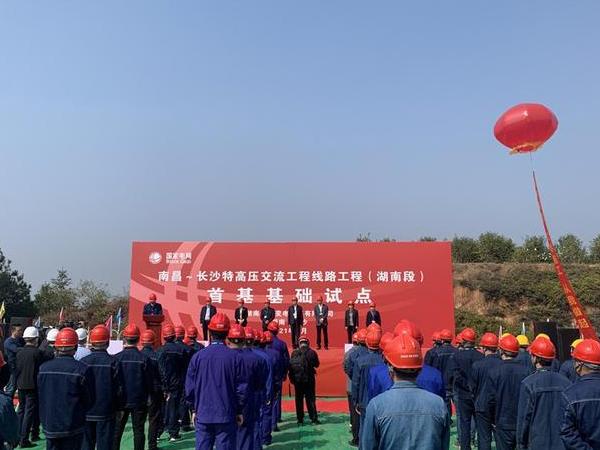 南昌-长沙1000千伏特高压交流工程开工